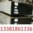 h13模具钢圆钢、h13模具钢延伸率:渊钢每日