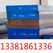 今日報價:13CRMOV9-10圓鋼銷售渠道:淵訊