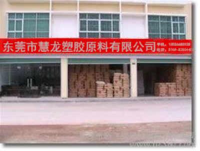 东莞市慧龙塑胶原料有限公司(个人)
