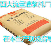 湖北省荊州市高強無收縮行情價格供自流平灌漿料