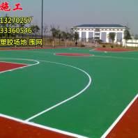 伊金霍洛旗 塑胶篮球场#每平米报价
