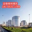 欢迎##葫芦岛化学储罐清洗|葫芦岛距您1KM