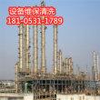 欢迎##阿坝 储罐化学清洗|阿坝公司