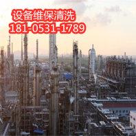 桂林關于 、合成氨、醋酸、乙烯、煉油等裝置開車前設備化學清洗,  化工罐清洗距您1KM