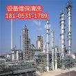 欢迎##延安大型化工油罐清洗|延安公司