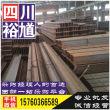 雅安C型鋼鋼廠直銷價格