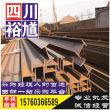 四川省成都市镀锌槽钢批发厂家