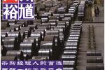 裕馗供应链莱钢槽钢供应 成都莱钢槽钢钢材市场价格 莱钢槽钢参考信息
