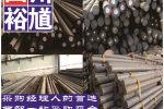 裕馗供应链Q355B工字钢销售|四川Q355B工字钢在线价格|Q355B工字钢参考信息