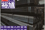4月20日德阳槽钢经销供应裕馗供应链槽钢报价