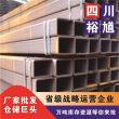 广元正大焊管批发汇总-裕馗钢材报价