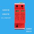 温州带遥信二级防雷产品东力防雷CCL-C40/Y/2P