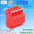 天津10KA二級電涌保護器生產公司DF4-D