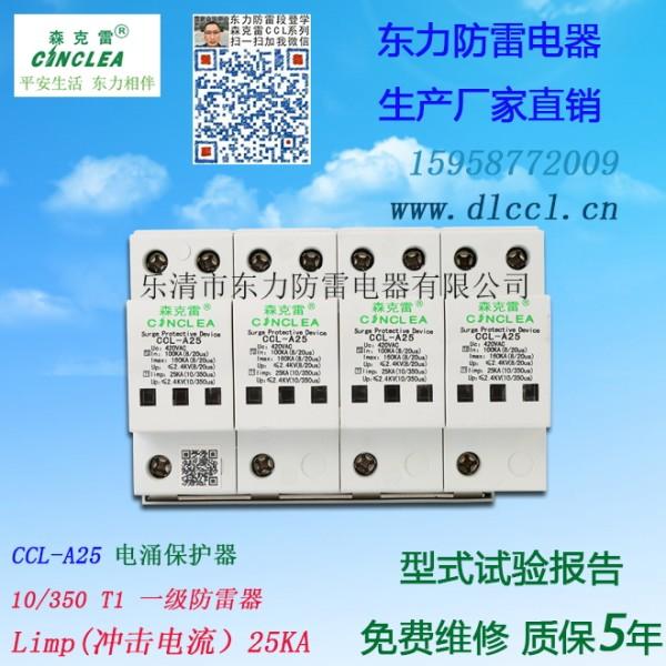 浪涌保护器CCL-A50DJS1-B/40-80/420/4P七台河