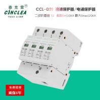 江苏惠尔斯通电气设备有限公司使用东力防雷浪涌:24TC302-DM联159系5877电2009