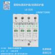 江苏拓能电力设备有限公司OVRBT280-440SPTS、联159系5877电2009