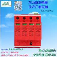 江苏燎原电气设备有限公司严银泉使用东力防雷浪涌DW-II