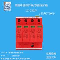 IT−RJ45中力電涌保護器10KA