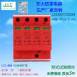 兰陵县永利电力设备有限公司郭永胜采购东力防雷电涌HY01-QS-10Kxn