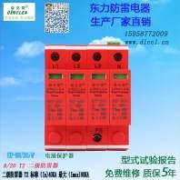 江西明正电力工程设备有限公司孙燕华使用东力防雷浪涌LY1-B60KA385V/4P