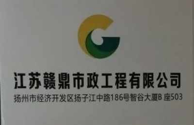 江蘇贛鼎市政工程有限公司