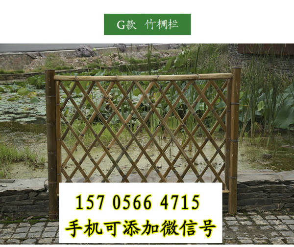 黑水竹护栏美丽乡村护栏周口市太康竹护栏圃竹篱笆竹篱笆