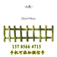横峰县竹篱笆新农村护栏湖南永兴竹围栏竹子围栏木护栏