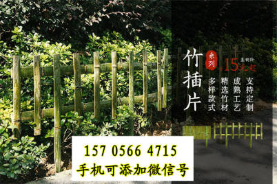 榕江仿竹篱笆仿竹围栏甘孜理塘仿竹护栏竹子围栏木护栏