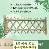 宣州竹篱笆新农村护栏四川得荣竹围栏碳化木护栏木护栏