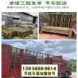 青川竹籬笆庭院護欄晉中昔陽木圍欄竹圍欄