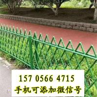 欢迎##饶平竹篱笆木栏栅汕头市濠江道路护栏##实业集团