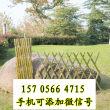 欢迎##峡江县竹篱笆竹围栏烟台牟平花园栅栏##实业集团