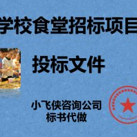 銅仁地區2021本地-標書制作公司-專業標書團隊-小飛俠咨詢公司
