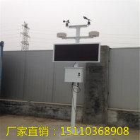 忻州攪拌站揚塵在線監測儀-數字式揚塵監測儀