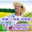 河北省丰收绿色有机肥
