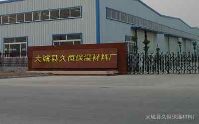大城县久恒机械设备厂