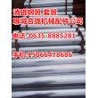 上海DN200地铁消磁钢﹏DN200地铁消磁钢生产欢迎您厂家