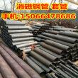 新闻资讯:桂林河北石家庄消磁钢管规格表 市场价