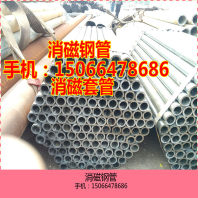 价格让利:四川成都299消磁钢管厂家直销_差价