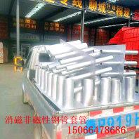2021歡迎訪問##重慶北部新區去磁套管重慶北部新區##股份