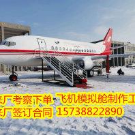 鹤岗飞机客机模拟舱出售可下单签合同