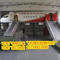 济南飞机客机模拟舱出售质量