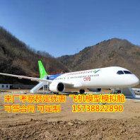 烏魯木齊大型飛機客機模型出售可簽正規合同