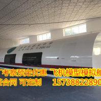 臨夏飛機航空模擬艙出售技師學院使用
