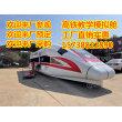 2021欢迎访问##普洱20米高铁模型模拟舱厂家直销##实业集团