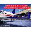 安慶客機模型模擬艙出租出售制作