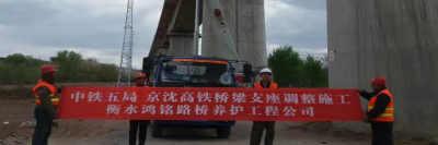 衡水鸿铭路桥养护工程有限公司