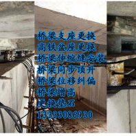 新闻推送:吉林长春《盆式支座更换》@河北施工促销价格+报价优惠