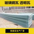 岳阳角驰470型钢边frp透明瓦价格-玻璃钢瓦厂