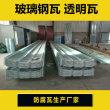安庆防紫外线玻璃钢亮瓦报价